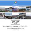 Googleマップに投稿した写真の表示回数が50万回を超えた!