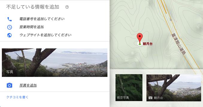 googleマップ 写真投稿