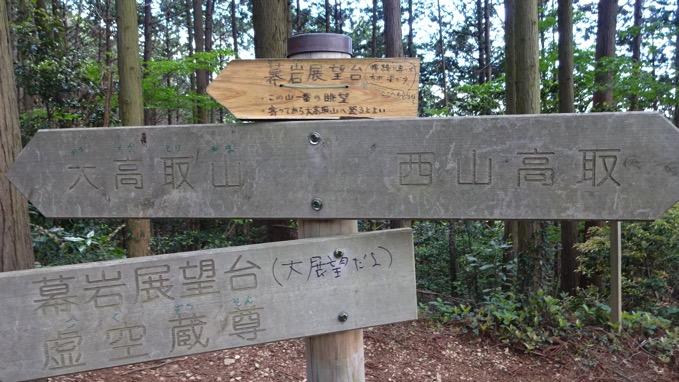 大高取山 幕岩 分岐 ハイキングコース