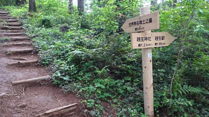 大高取山 世界無名戦士の墓 ハイキングコース
