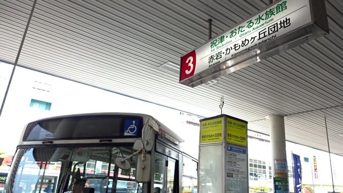 小樽駅 中央バス 乗り場