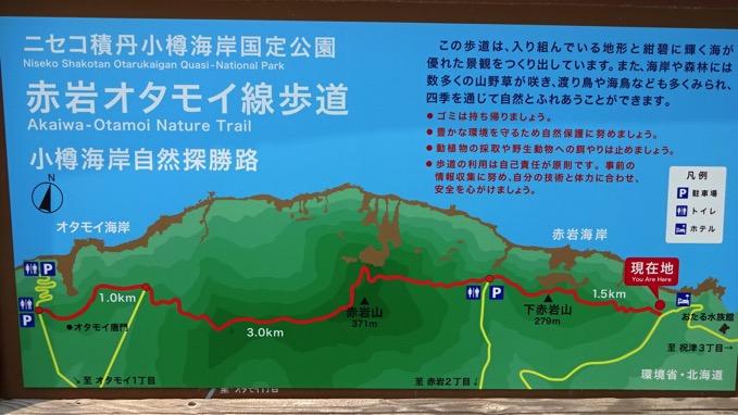 赤岩オタモイ線歩道