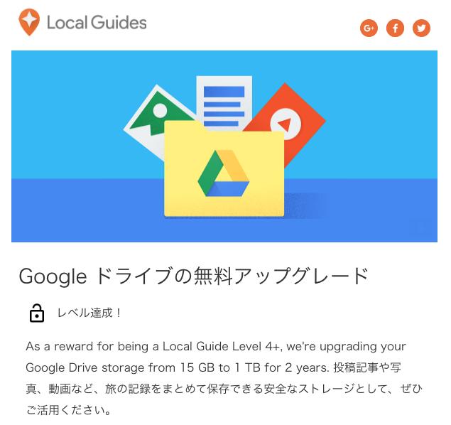 ローカルガイド 特典 Googleドライブ