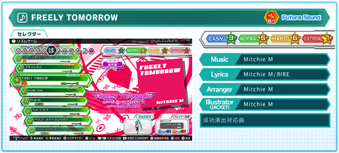 初音ミク Project DIVA Future Tone FREELY TOMORROW