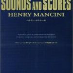 ヘンリー・マンシーニが書いたオーケストレーション教本『サウンズ&スコアーズ』を読んでおいて損はなし!