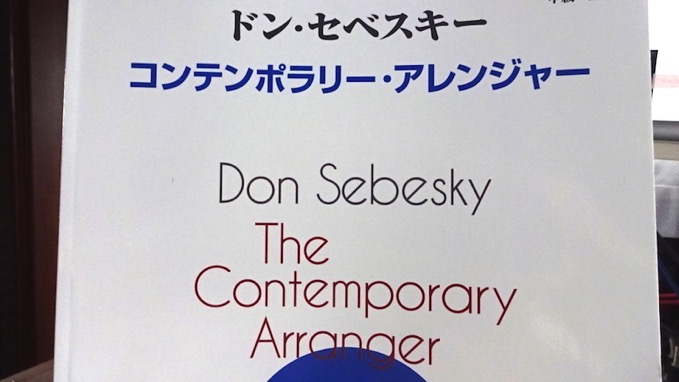 ドン・セベスキー コンテンポラリー・アレンジャー