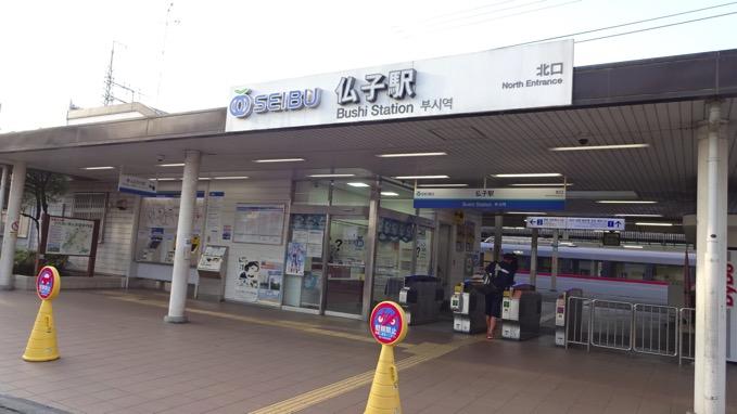 加治丘陵ハイキング 仏子駅