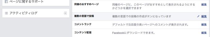 facebookページ 設定 一般 複数の言語で投稿