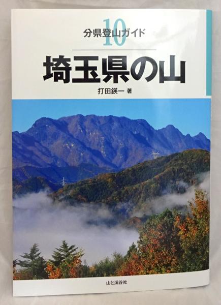 Saitamakennoyama10