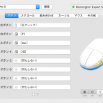 ステアーマウス 5を使って入力作業効率アップ!