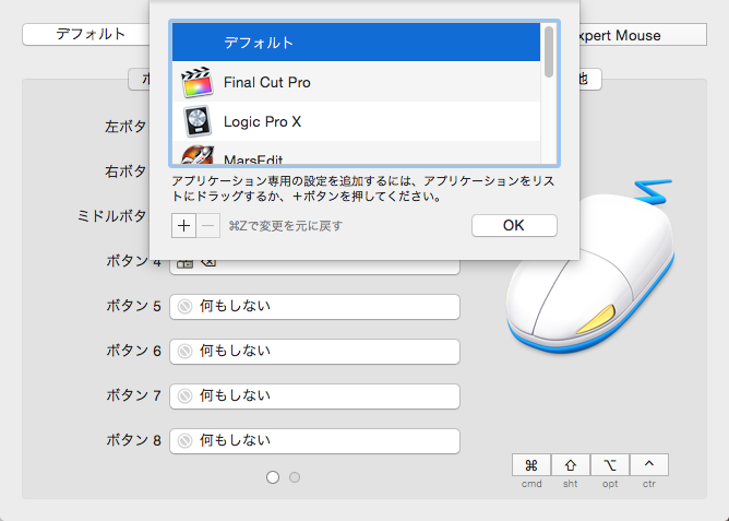 Parallels Desktop steermouse