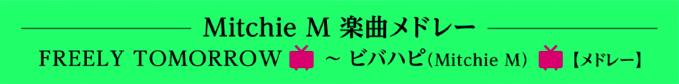 Mitchie Mメドレー  初音ミクシンフォニー