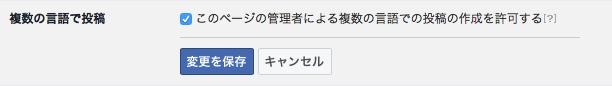facebookページ このページの管理者による複数の言語での投稿の作成を許可する