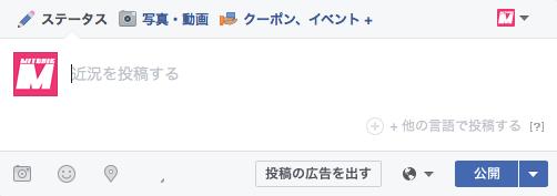 複数の言語で投稿 facebookページ