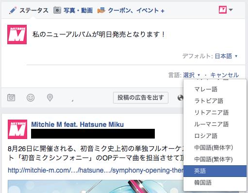 Facebookページ 複数の言語で投稿