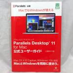 Parallels DesktopでDockにWindowsのアプリケーションを追加する方法