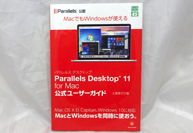 Parallels Desktop 11 for Mac 公式ユーザーガイド