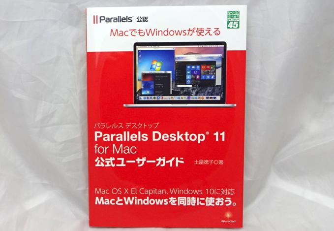 Parallels Desktop11