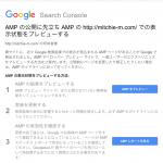 AMPの公開に先立ちGoogle Search Consoleからメールがきた