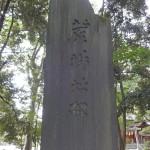 蕨城のあった蕨城址公園を訪れて、和楽備神社でお参りする城跡巡り [蕨市]