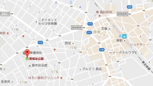 蕨城址公園 地図