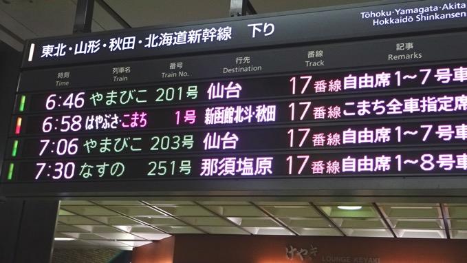 北海道新幹線 大宮駅