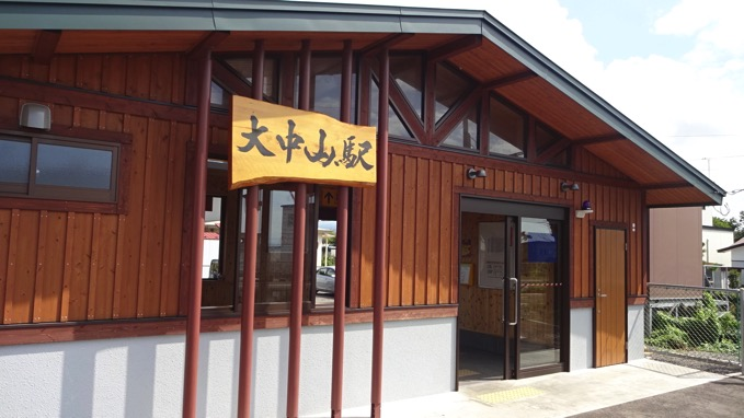 大中山駅 函館本線 横津岳