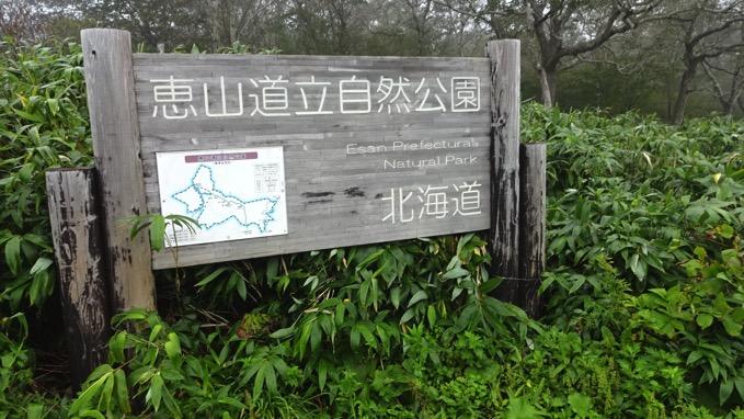 横津岳 自転車 恵山道立自然公園