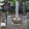 志村城跡を訪ねる。バカ殿様のお城ではありません。[板橋区]