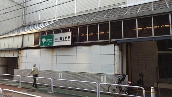 志村三丁目駅 都営三田線