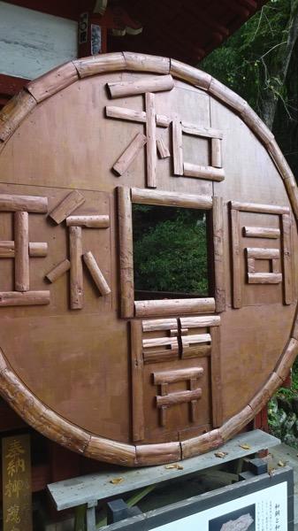 聖神社 和銅遺跡 和同開珎
