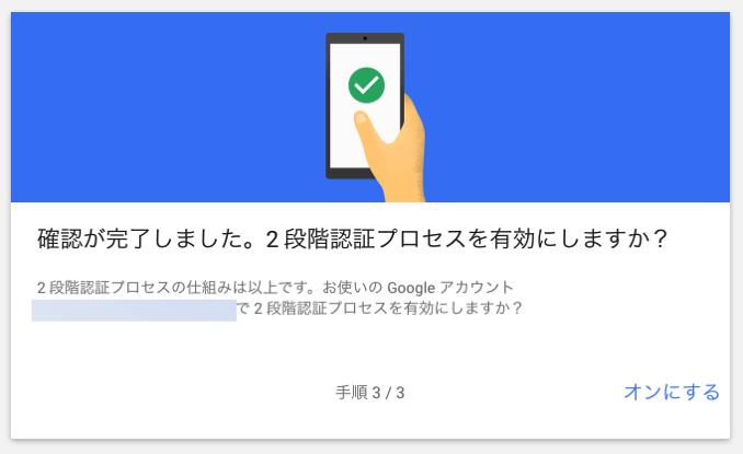 google 2段階認証