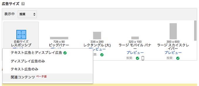 関連コンテンツ ユニット  Google AdSense