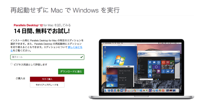 act2、Parallels Desktop 12 for Macの販売を開始。 …