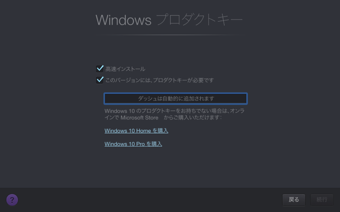 parallels desktop windows10 install