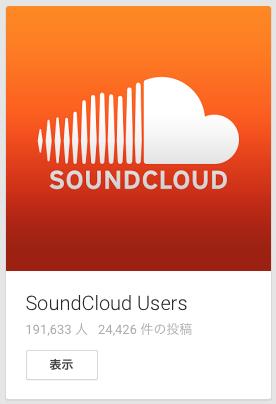 SoundCloud google+