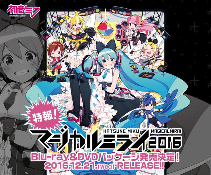 初音ミク マジカルミライ2016 blu-ray-dvd