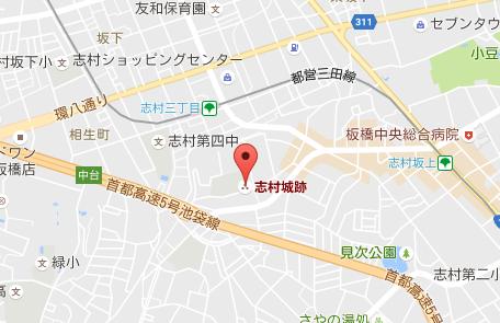 志村城跡 地図