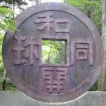 和同開珎の日本通貨発祥地「和銅遺跡」を訪ねる [秩父市]