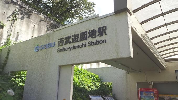 荒幡の富士 西武遊園地駅