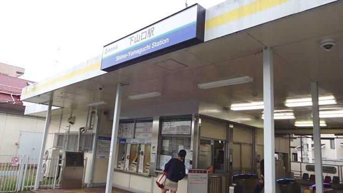 西武山口線 下山口駅