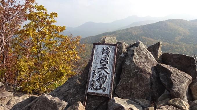銭函天狗山 登山 山頂