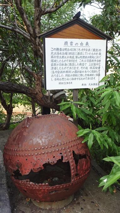 豊足神社 機雷