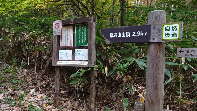 藻岩山 登山 旭山記念公園 登山口
