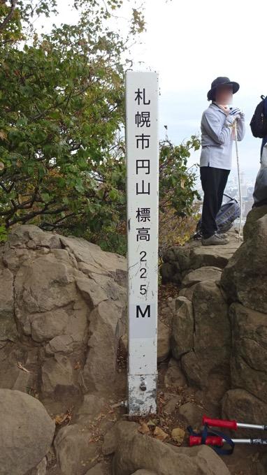 円山 山頂 登山 ハイキング