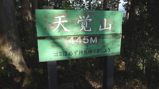 天覚山 登山 山頂