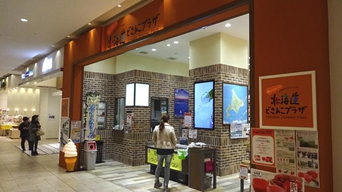 北海道どさんこプラザ さいたま新都心店