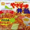 やきそば弁当|戻し湯でスープが飲める北海道限定インスタントやきそばを食べみた