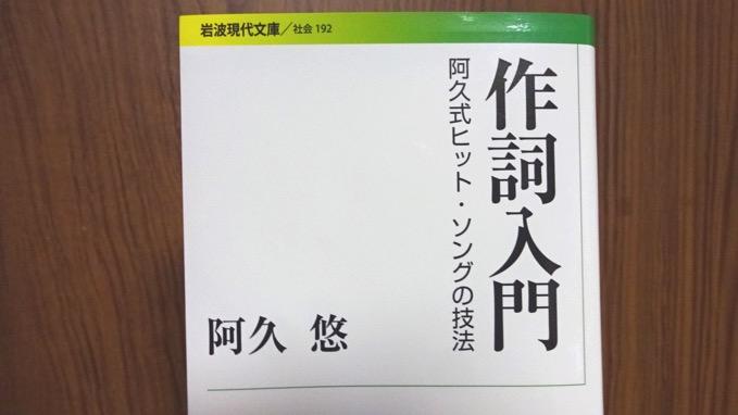 阿久悠 作詞入門 阿久式ヒット・ソングの技法