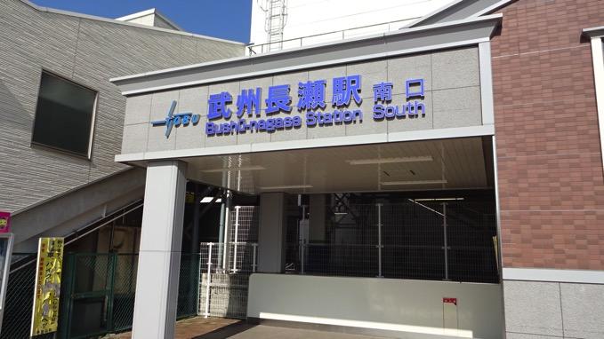 武州長瀬駅 越生線